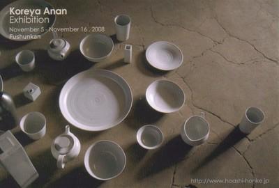 anan-1.jpg